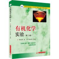 有机化学实验(第2版) 华中科技大学出版社