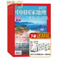 包邮中国国家地理旅游指南期刊2018年全年杂志订阅新刊预订1年共12期3月起订