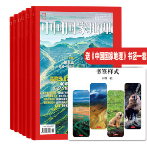 【送好礼】中国国家地理杂志 2021年1月起订阅共12期自然旅游地理知识人文景观期刊杂志正版书籍科普百科全书课外阅读博物君