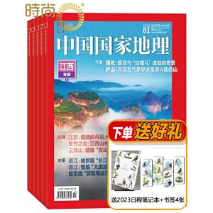 中国国家地理杂志 2021年4月起订阅共12期自然旅游地理知识人文景观期刊杂志正版书籍科普百科全书课外阅读博物君