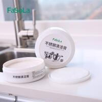 【每满100减50】FaSoLa不锈钢清洁膏瓷砖清洗剂去污清洁膏厨房锅底陶瓷水垢除锈剂