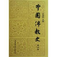 中国佛教史(第3卷) 任继愈