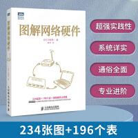 图解网络硬件/图灵程序设计丛书 (日)三轮贤一|译者:盛荣