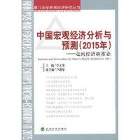 中国宏观经济分析与预测(2015年)