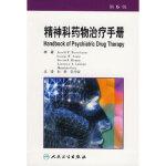 精神科药物治疗手册(第5版)(翻译版)