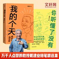我的个天+你听懂了没有 上海文艺出版社 等