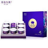 芬吉九茶-悦系九茶礼礼盒-普洱生熟茶绿青茉莉花黄白岩滇红九种茶散茶