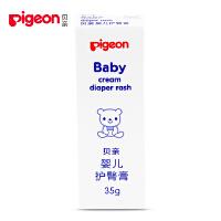 贝亲Pigeon婴儿护臀膏35g