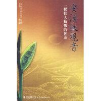安溪铁观音―― 一颗植物的传奇 9787510020735