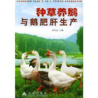 种草养鹅与鹅肥肝生产