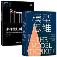 模型思维+多样性红利 2册 万维钢2019年度推荐图书 得到精英日课深度解读 展示了数学 统计学和计算模型