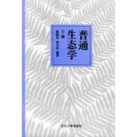 普通生态学(下册)
