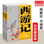 中国古典文学 四大名著西游记原著 正版 青少年版上下卷白话文9-10-12-14岁初中生小学生课外阅