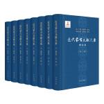 近代蒙古文献大系·概览卷(全8册·精装)