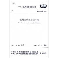 混凝土质量控制标准(GB50164-2011)/中华人民共和