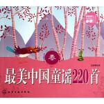 最美中国童谣220首(春)