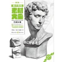 美术考前素材大全(高中版)――石膏头像