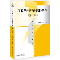 行政法与行政诉讼法学(第三版)