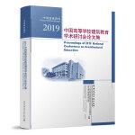 2019中国高等学校建筑教育学术研讨会论文集