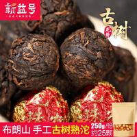 新益号 实惠手工古树熟沱 布朗山古树茶250g约25颗 普洱茶熟茶