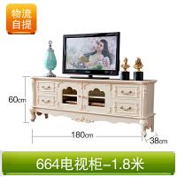 欧式茶几电视柜现代简约小户型卧室客厅电视柜茶几家具套装组合 1.8米电视柜自提 组装