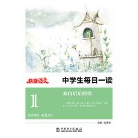 [二手9成新]快捷语文 中学生每日一读 来自星星的你 赵家勇 9787512370340 中国电力出版社