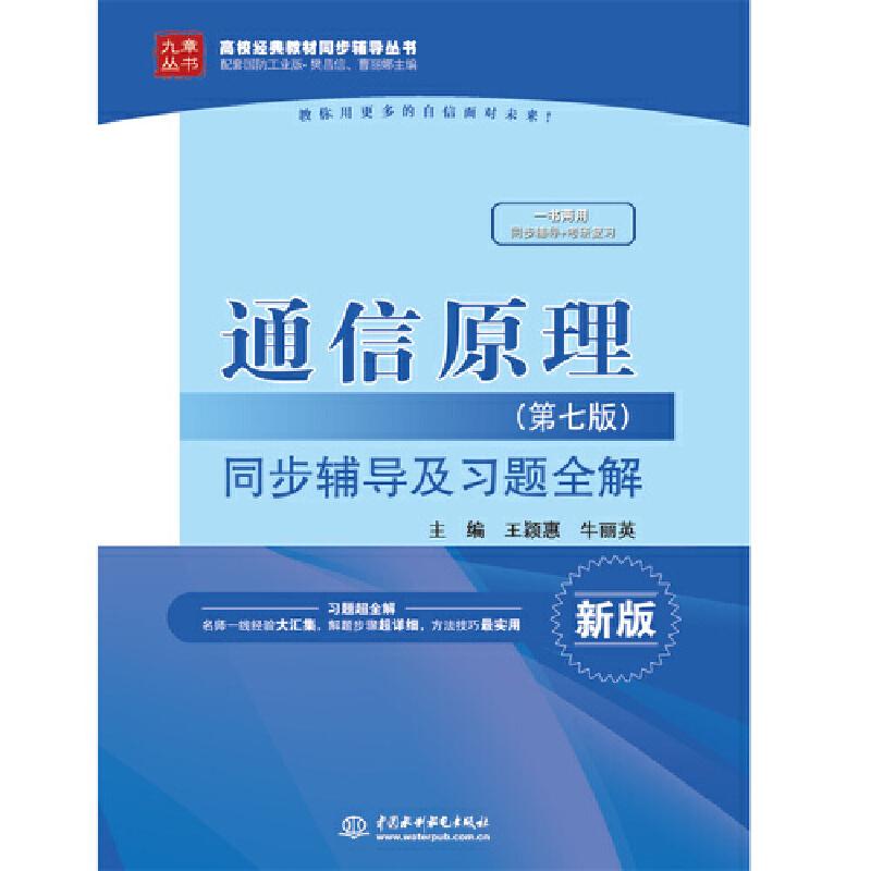 通信原理(第七版)同步辅导及习题全解(高校经典教材同步辅导丛书)