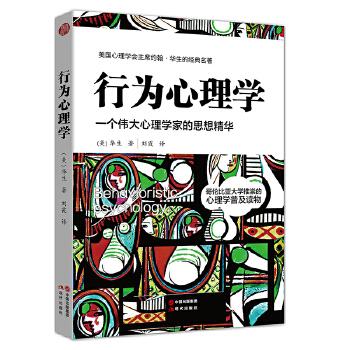行为心理学1(pdf+txt+epub+azw3+mobi电子书在线阅读下载)