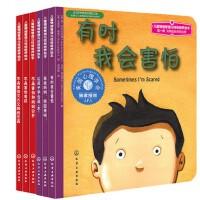 心灵成长儿童绘本套装6册