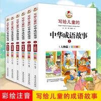 写给儿童的中华成语故事大全6册 正版彩图注音版 6-7-8-10-12周岁一二三四五六年级小学生上下五千年历史故事课外绘本阅读书籍