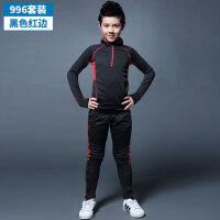儿童运动套装男中大童小学生跑步训练服两件套休闲长袖服装