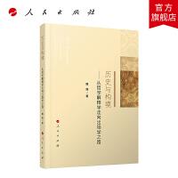 历史与构境――从哲学解释学走向出场学之路 人民出版社
