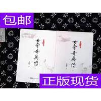 [二手旧书9成新]女帝奇英传(上下) /梁羽生 中山大学出版社