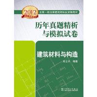 2012全国一级注册建筑师执业资格考试历年真题精析与模拟试卷 建筑材料与构造