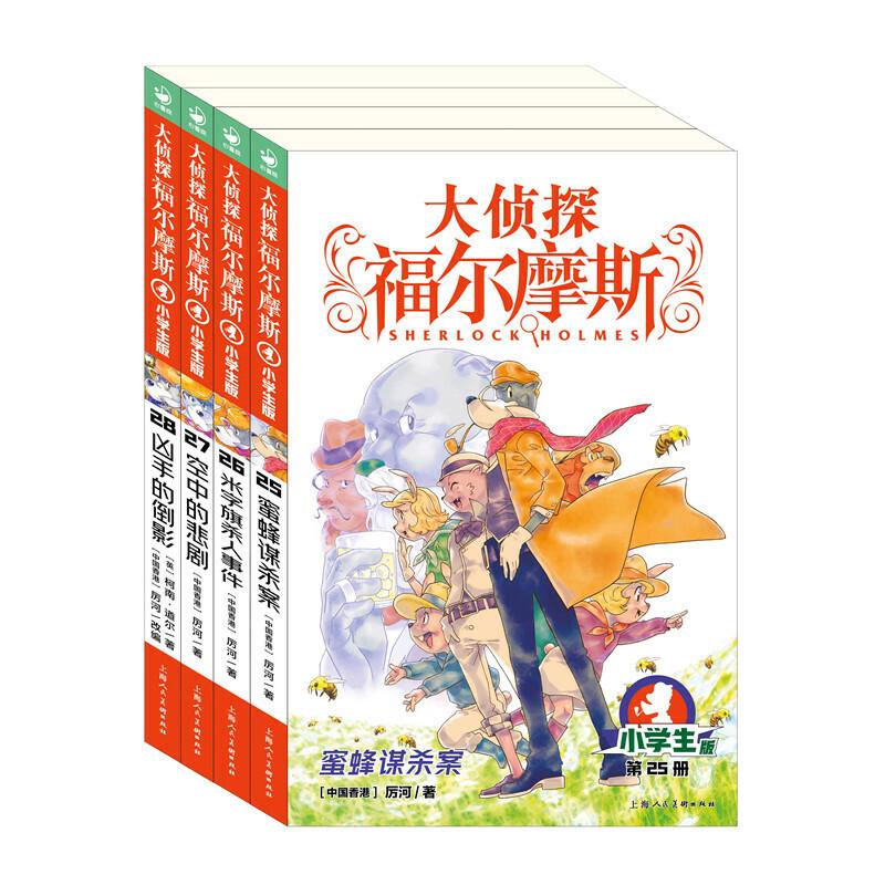 大侦探福尔摩斯(第6辑)(全4册) 专属于小学生的福尔摩斯探案集!名编剧与畅销动漫画家强强联手,以孩子喜爱的方式呈现经典的魅力,让孩子萌发求知的兴趣,点燃探索的激情!(心喜阅童书出品)