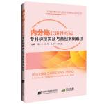 内分泌代谢性疾病专科护理实践与典型案例解读