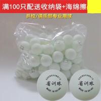 省训乒乓球 单球/多球训练 发球机用乒乓球 比赛球 三星球品质 40+新材料 白色一袋 100只