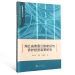 湖北省普通公路建设与养护投资政策研究