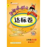 2018年秋季:黄冈小状元达标卷 六年级语文(上)R 人教版