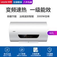 海尔出品统帅60升变频大功率LES60H-LN3白色电热水器三档功率可调高温拟菌高效节能