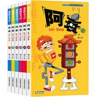 阿衰漫画全集51-55-56全套6册 阿衰on line大书畅销正版书籍搞笑故事书彩色图书儿童读物