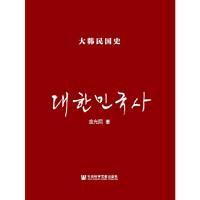 【旧书二手九成新】大韩民国史 金光熙 著 9787509762059 社会科学文献出版社
