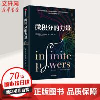 微积分的力量 史蒂夫・斯托加茨(StevenStrogatz)一本让你可以爱上数学的书 《纽约时报》畅销书 数学版的《人