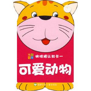咖啡猫认知卡(1)可爱动物
