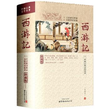西游记(精装)-中国古典文学名著珍藏版(注音解词释意无障碍读原著)(中国古典文学名著)