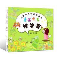 儿童美术创意丛书・童画世界・ 蜡笔篇
