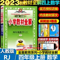 2020春小学教材全解四年级下册数学人教版RJ