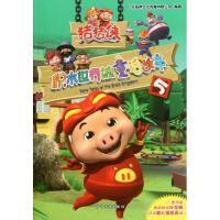猪猪侠(积木世界的童话故事5)