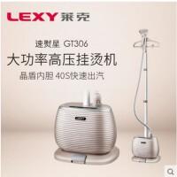 LEXY/莱克挂烫机GT306家用蒸汽电熨斗烫衣服大功率小型手持挂式熨烫机 360°可旋转 强劲蒸汽熨烫