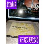 [二手旧书9成新]审美文化叙事学:理论与实践 /谭君强//降红燕//?